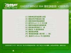 雨木林风 GHOST WIN10 X64 装机旗舰版 V2019.03