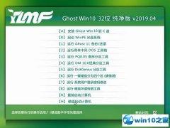 雨木林风 Ghost Win10 32位 纯净版 v2019.04