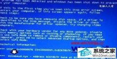 小熊解答win10系统由于RtkHdAud.sys文件引起的蓝屏的方案