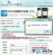 老司机练习win10系统打开wifi共享精灵提示没有可用的无线网卡的技巧