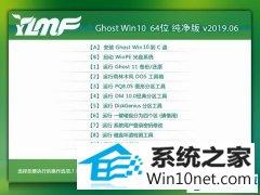 雨木林风 Ghost Win10 64位 纯净版 v2019.06