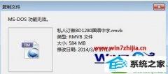 win10系统复制光盘文件提示错误Ms-dos功能无效的图文方案