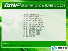 雨木林风 Ghost Win10 32位 纯净版 v2019.09