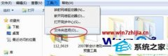 win10系统恢复found.000文件的修复方案