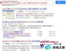 怎么还原win8系统安装office2010提示MsxML 6.10.1129.0的问题