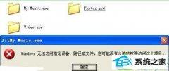 笔者传授win10系统桌面文件夹全部变成exe的方法