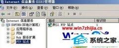 中关村还原win10系统访问FTp服务器的问题