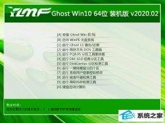 雨林木风Win10 64位 万能装机版 v2020.02