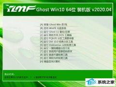 雨林木风Ghost Win10 64位 可靠装机版 v2020.04