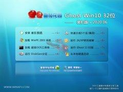 番茄花园Win10 清爽装机版32位 2020.06
