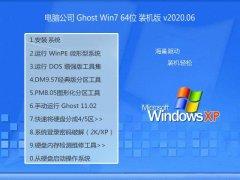 电脑公司Win7 纯净装机版 2020.06(64位)