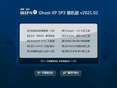 深度技术Windows xp 大师装机版 2021.02