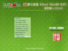 萝卜家园Win10 官网装机版64位 2021.02