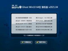 深度技术Ghost Win10 64位 娱乐装机版 2021.04