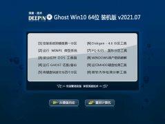 深度技术Ghost Win10 64位 电脑城装机版 2021.07
