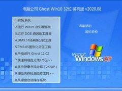 电脑公司Windows10 正式装机版32位 2020.08