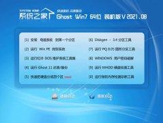 系统之家Windows7 快速装机版64位 2021.08
