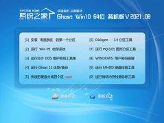 系统之家Windows10 64位 官网装机版 2021.08