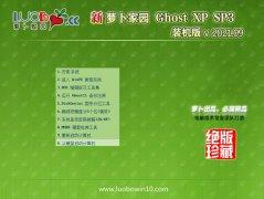 新萝卜家园Windows xp 完美装机版 2021.09