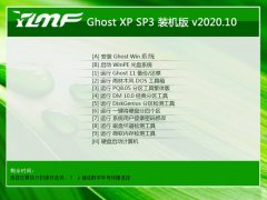 雨林木风Windows xp 电脑城中秋国庆版 2020.10