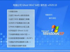 电脑公司Win7 大神中秋国庆版64位 2020.10
