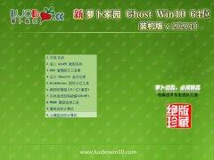萝卜家园Win10 通用中秋国庆版64位 2020.10