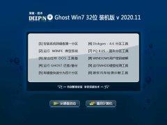 深度技术Win7 典藏装机版 2020.11(32位)