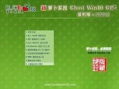 萝卜家园Ghost Win10 64位 电脑城装机版 2020.12