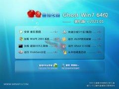 番茄花园Ghost Win7 64位 免费装机版 2021.01